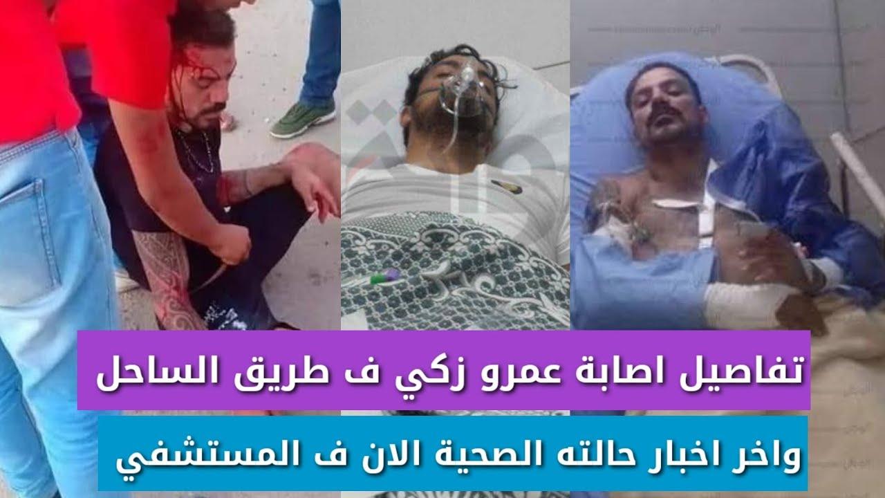 تفاصيل اصابة عمرو زكي ف طريق الساحل وتطوارت حالته الان بعد الاصابة