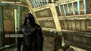 Как быстро получить любую вещь в Skyrim