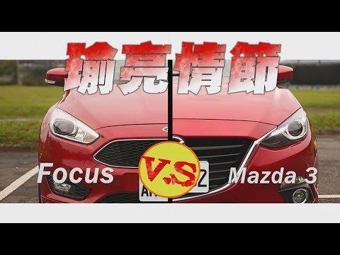 Focus1.5T Ecoboost V.S