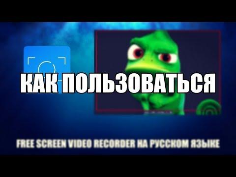 Free Screen Video Recorder как пользоваться (Free Screen Video Recorder Обзор программы)