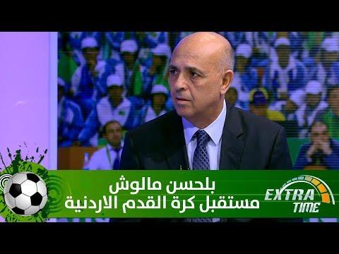 بلحسن مالوش - مستقبل كرة القدم الاردنية وتطلعاتها - Extra Time