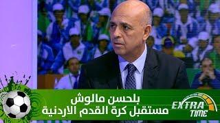 بلحسن مالوش - مستقبل كرة القدم الاردنية وتطلعاتها