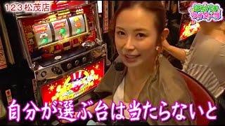 123松茂店で、ぱちパチライター部収録第34弾!! 収録日前日に4周年を迎...