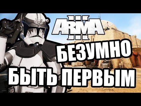 Быть первым [Arma 3 Star Wars RP]