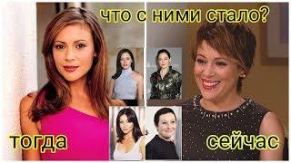 Актрисы сериала Зачарованные Тогда и Сейчас
