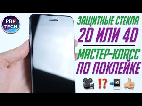 2D or 4D (2.5D) glass for smartphone? Secrets of stickers of protective glasses and films