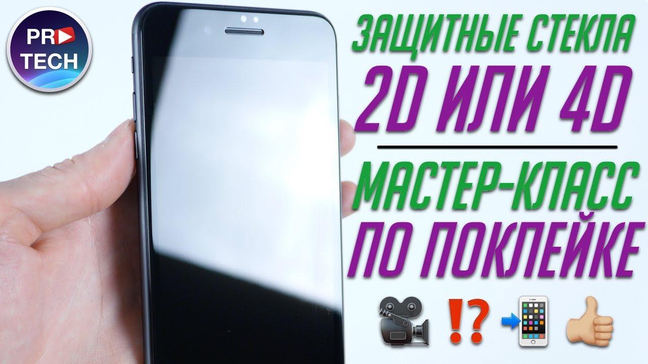 9dad2a0087b1 2D или 4D (2,5D) стекло для смартфона  Секреты наклейки защитных ...