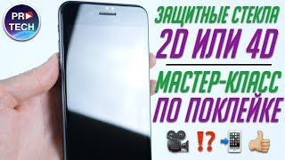 2D или 4D (2,5D) стекло для смартфона? Секреты наклейки защитных стекол и пленок |ProFAQ от ProTech