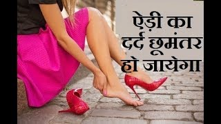 Heel Pain (एड़ी दर्द) - Acupressure treatment at home in Hindi
