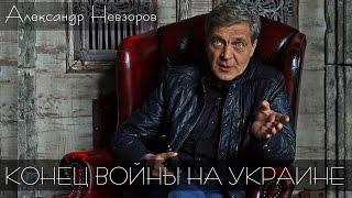 ВЕРСИЯ НЕВЗОРОВА. Александр Невзоров КОНЕЦ ВОЙНЫ НА УКРАИНЕ