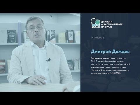 Интервью Дождева Д.В.