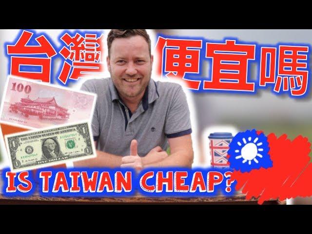 台灣便宜嗎?Is TAIWAN cheap?