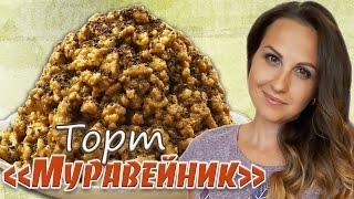 "Торт ""Муравейник""\\РЕЦЕПТ"