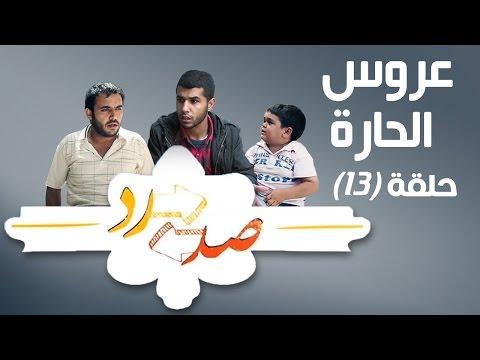 صد رد ايش فيه يا حارة 2 - عروس الحارة - Sud Rad