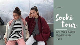 VLOG #1. SOCHI TOUR вечеринка Reebok   подъем в горы   грипп