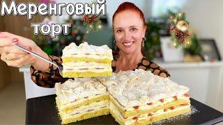 МЕРЕНГОВЫЙ Торт Притяжение на Новогодний стол нежный и воздушный как облако Люда Изи Кук торт cake
