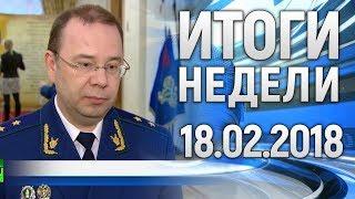 Итоги недели на ННТ 18.02.2018 год.