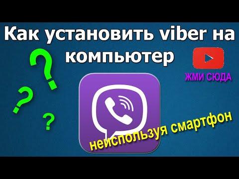 Как скачать Viber на компьютер, без смартфона.
