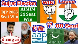 Gujrat Local Body Election Result 2021 और Delhi MCD Election Result 2021 AIMIM की भरी जीत