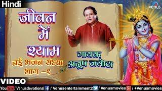 Anup Jalota - Jeevan Mein Shyam (Nayee Bhajan Sandhya Vol-1) (Hindi)