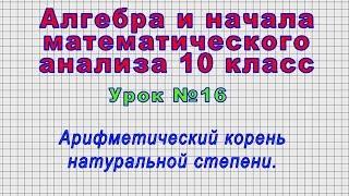 Алгебра 10 класс (Урок№16 - Арифметический корень натуральной степени.)