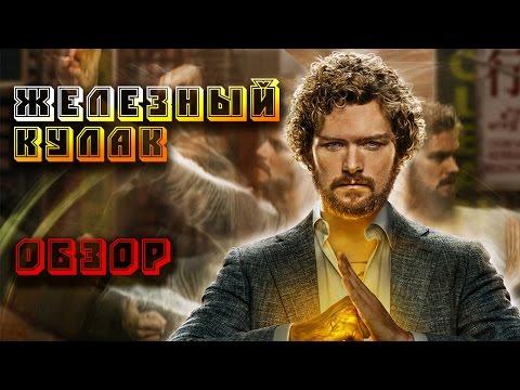 Железный Кулак - Так ли плох новый супергеройский сериал Netflix? (Обзор)