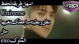 افضل و اسهل طريقه لحفظ اغنيه UNIVERSE EXO نطق و بطيئ ستغنيها مثل الملوك EXO