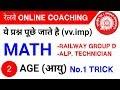Railway Math online coaching Vv.imp short trick problems on age (आयु) [hindi]