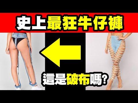正確版!|史上最誇張牛仔褲!尤其前三名!台灣的女人們,妳敢穿嗎?第一名竟然貴破1萬台幣...扯!|下集(全2集)