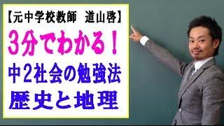 道山ケイ 友達募集中〜 ☆さらに詳しい!!中2社会の勉強法の記事⇒ https:/...