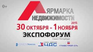 видео В ЦДХ работает выставка-ярмарка «Недвижимость от лидеров»