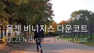 올젠 비지니스 다운코트 / OLZEN Business …