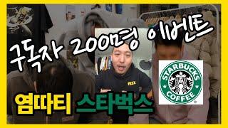 200명 구독자 이벤트! 염따 티셔츠와 스타벅스 기프티…