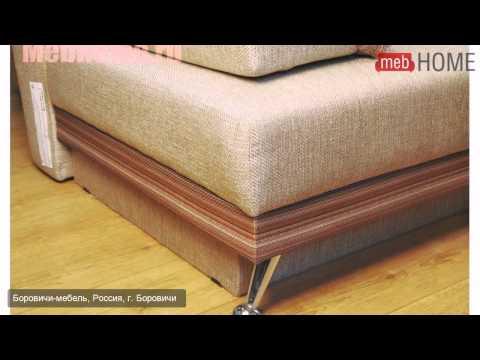 Диван-кровать Боровичи Лира 1700