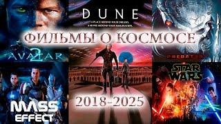 ФИЛЬМЫ О КОСМОСЕ 2018 - 2025