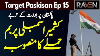 Download lagu Target Pakistan Ep15 | Kashmir Assembly Per Hamlay Ka Plan | Raven