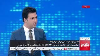 LEMAR NEWS 07 May 2018 /۱۳۹۷ د لمر خبرونه د غوایی ۱۷ نیته