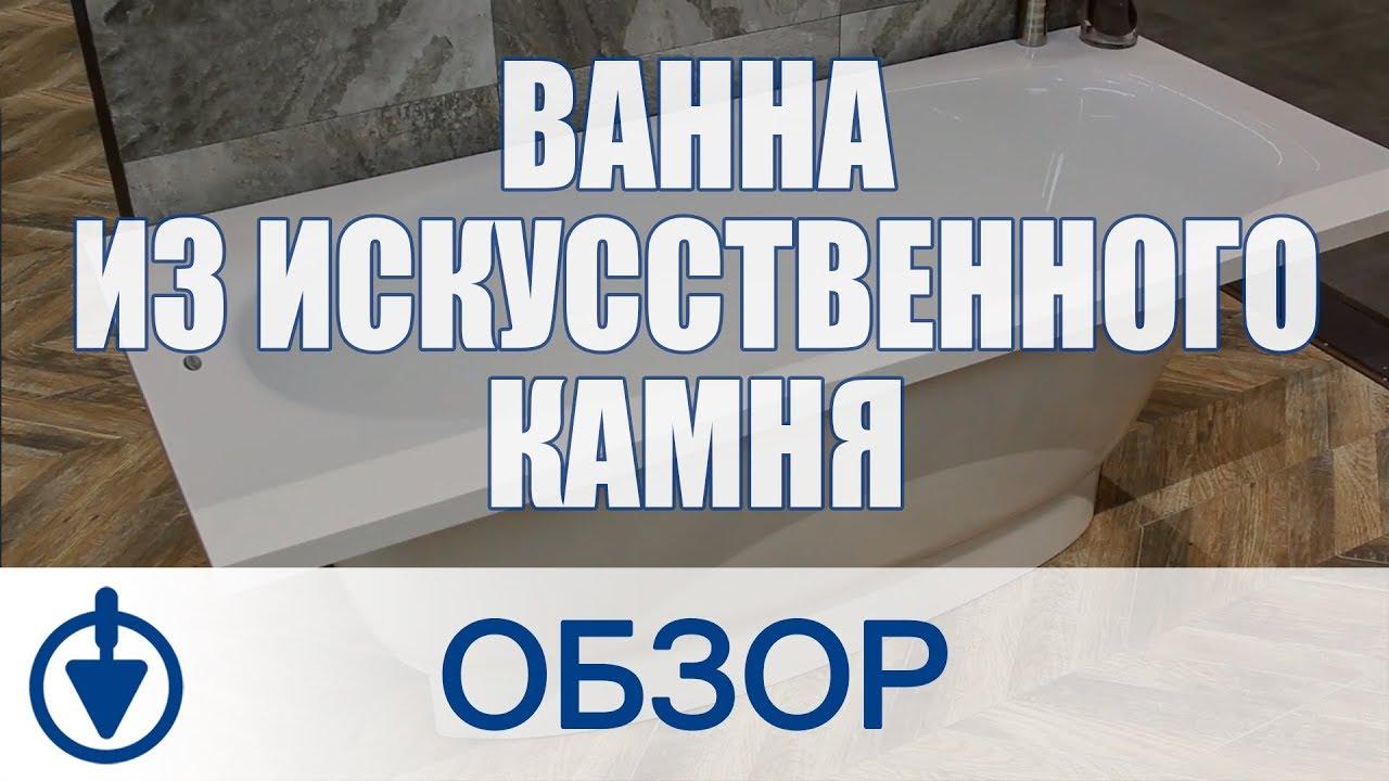 Ванна Riho Lusso акриловая - YouTube