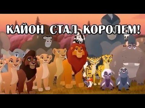 Хранитель Лев - Кайон Становится Королем Прайда (3 сезон ФИНАЛ) | Русские Субтитры