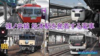 篠ノ井線 松本駅を発着する電車を撮影しました。 撮影列車:212系・313...