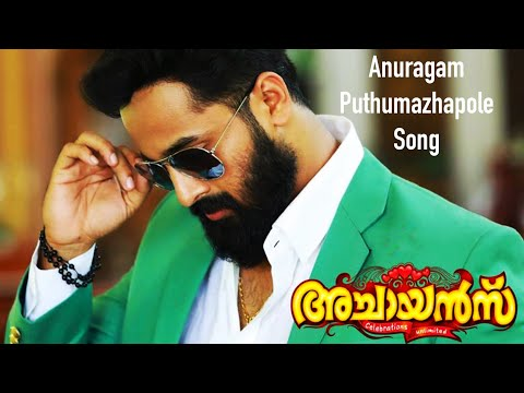 Anuragam Puthumazhapole - Video Song | Achayans | Unni Mukundan