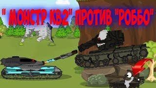 """""""МОНСТР-КВ2"""" ПРОТИВ РОББО.Мультики про танки"""