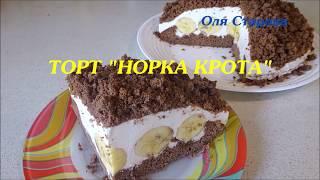 """Торт """"Норка Крота"""" Простой в приготовлении сливочный, вкусный торт!"""