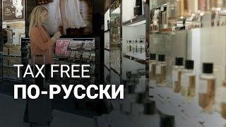 какие товары в России затронет Tax Free