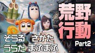 【荒野行動】東京と言う名の戦場を駆ける4人組/そらまふうらさか【実況プレイ】