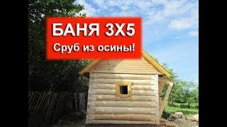 видео Сруб бани 3х5 (5х3), баня 3*5 с мансардой.Цены на строительство, где дешево купить, проекты и планировки сруба деревянной бани из бревна.