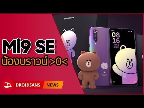 เปิดตัว Xiaomi Mi9 SE Brown Edition รุ่นพิเศษพร้อม Brown - วันที่ 05 Apr 2019