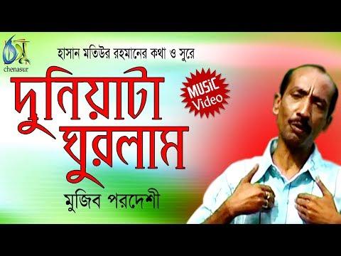 Duniata Ghurlam । Mujib Pordeshi । Bangla New Folk Song