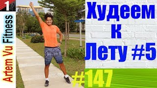ХУДЕЕМ К ЛЕТУ №5 Похудеть здоровым способом!  | women's workouts | ФИТНЕС ДЛЯ ЖЕНЩИН