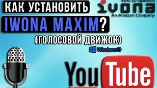 Где скачать и как установить голосовой движок Maxim от Ivona?Говорилка.